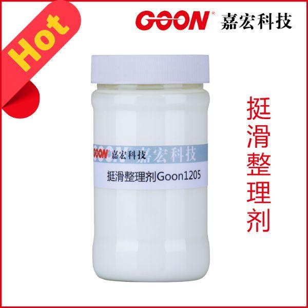 柔软整理剂Goon1205