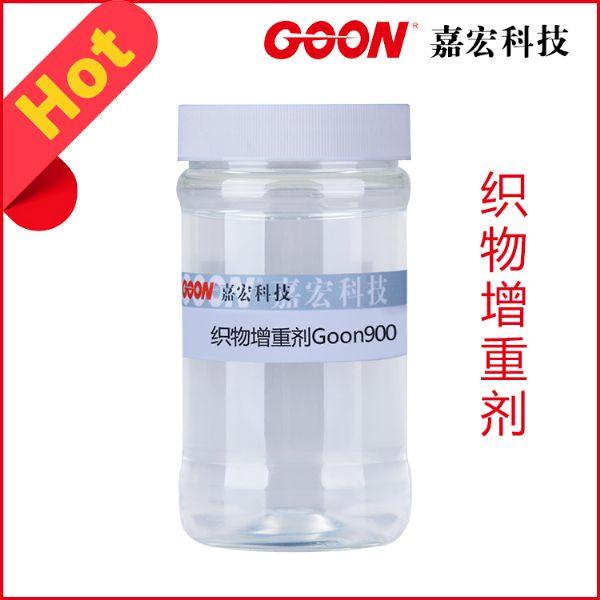 织物增重剂Goon900