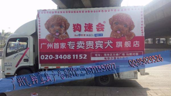 广州车身广告制作公司