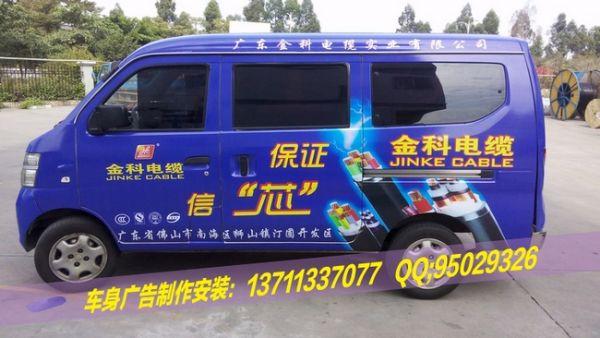 广州车身广告审批公司车身广告审批流程