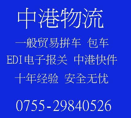 香港专线香港货运香港货代公司