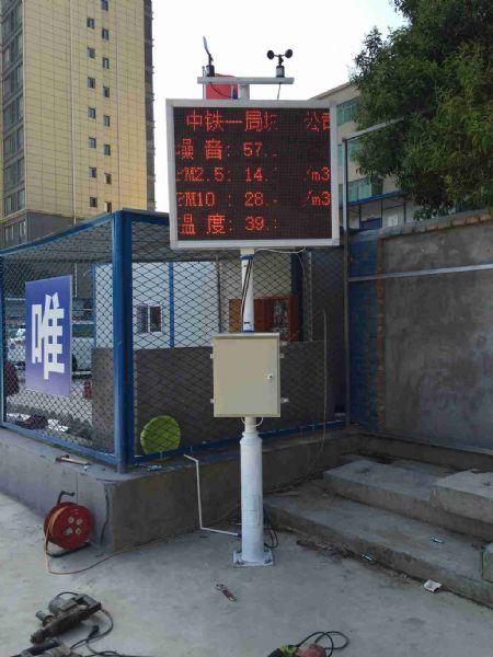 扬尘在线监测系统_空气质量监测系统