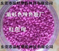 东莞红色母,东莞大红色母,东莞粉红色母粒,东莞桃红色母