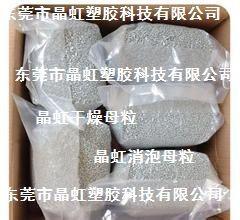 东莞消泡剂,东莞消泡母粒,东莞干燥母粒,东莞干燥剂