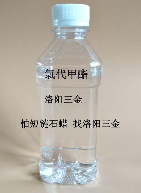 河北衡水氯代甲酯厂家供应