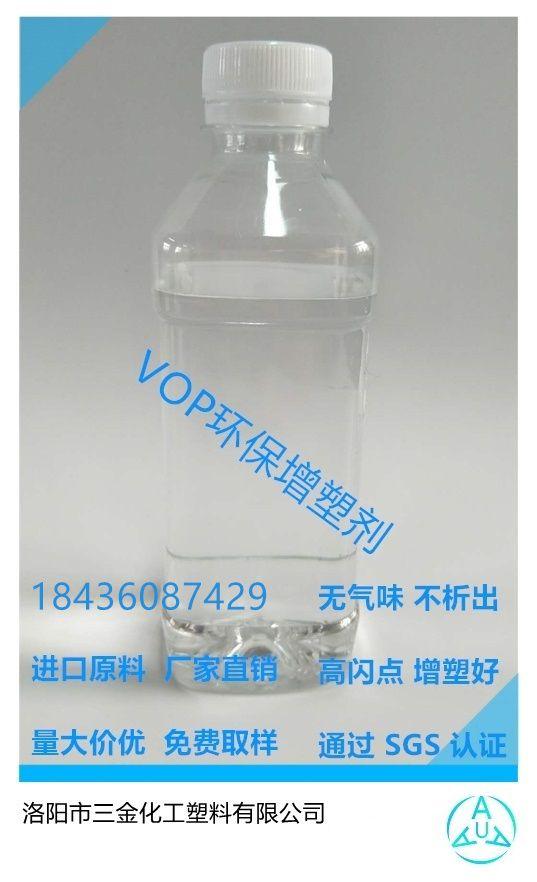 VOP环保增塑剂