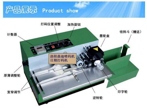 打码机合格证打码机墨轮标识打码机
