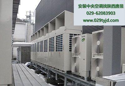 陕西销售中央空调的公司_西安安装中央空调的公司_西安中央空调服务商