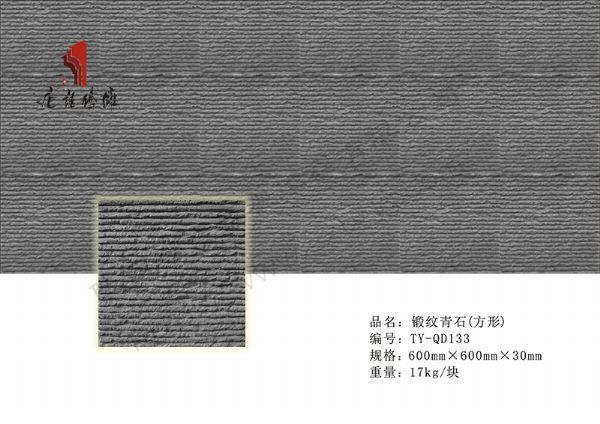唐语仿古砖雕墙地砖新品锻纹青石(方形)TY-QD133@砖雕价格
