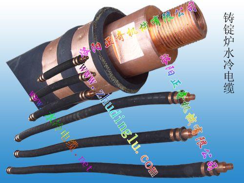 铸锭炉水冷电缆