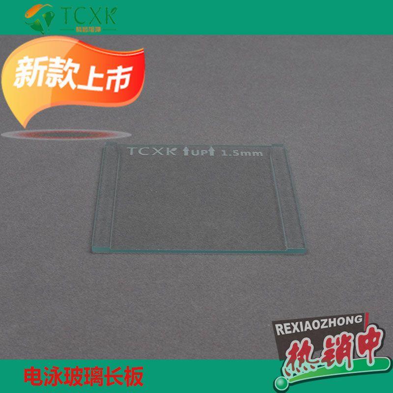 伯乐电泳玻璃板1.0mm带垫条bio-rad小型垂直电泳长玻板