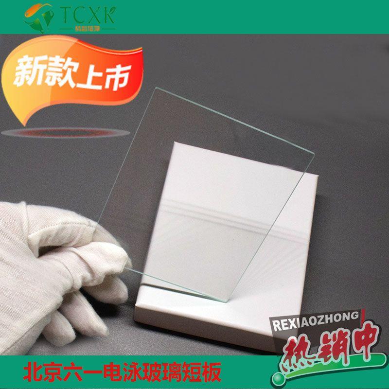 DYCZ-24DN蛋白凝胶电泳槽配件平凹玻璃板