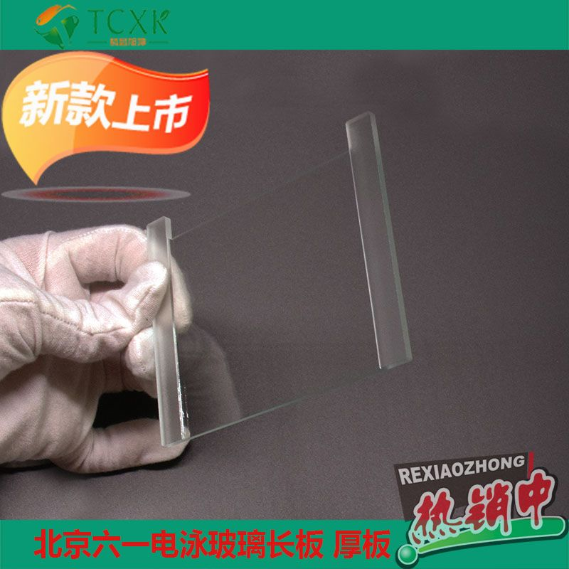 天能电泳制胶用玻璃板长板厚板1.0mm