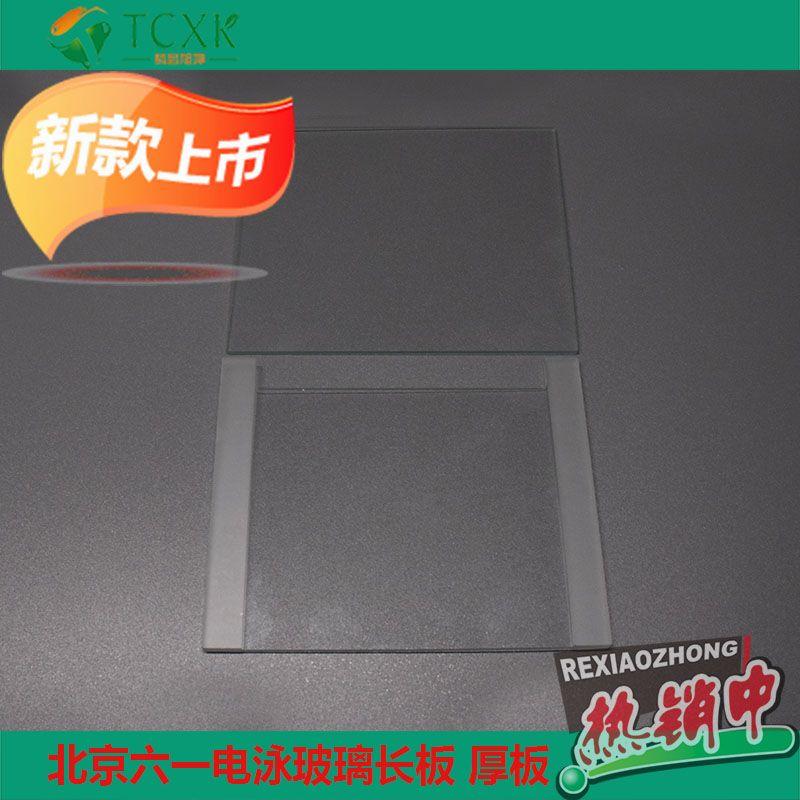 北京六一电泳制胶用玻璃板凹厚板1.5mm