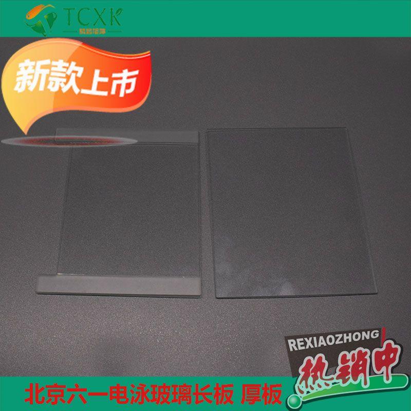 六一电泳制胶用玻璃板凹厚板1.0mm