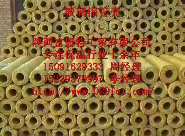 西安岩棉管,厂家直销,质优价廉
