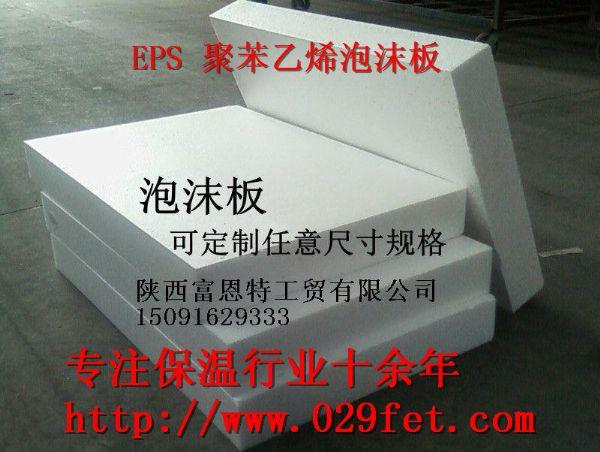 厂家直销西安泡沫板,质优价廉