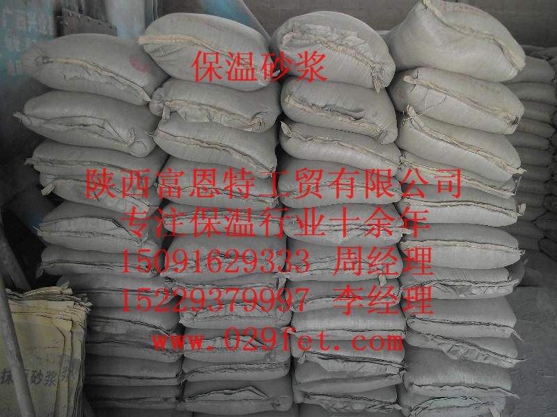 西安抗裂砂浆,保温砂浆厂家直销