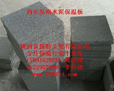 西安发泡水泥板批发,厂家直销