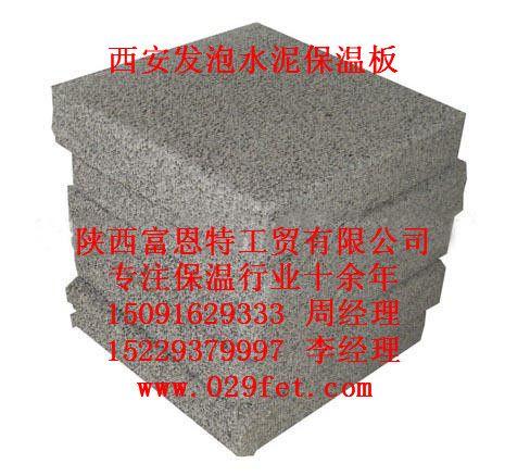 西安发泡水泥板价格是多少
