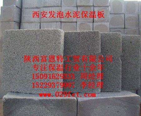 西安发泡水泥板大型生产厂家,产量高,质量好!