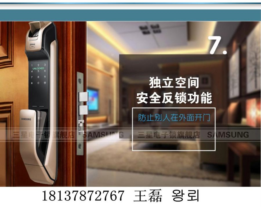 郑州三星指纹锁授权总代理,河南三星密码锁经销商,三星智能电子锁专卖店
