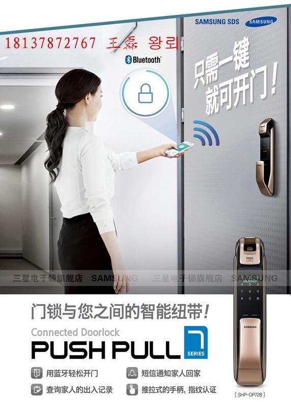 许昌三星密码锁品牌代理商,加盟三星指纹锁经销商,三星智能电子锁河南省总代理