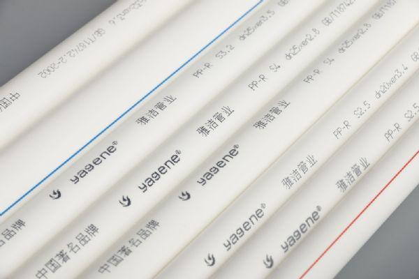 洛阳雅洁202.0ppr冷水管价格PPR管材管件批发代理