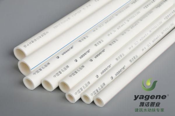 洛阳雅洁管业252.8管材代理PPR水管原装现货