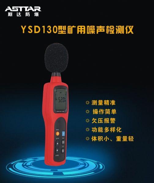 斯达防爆供应YSD130矿用噪声检测仪,贵州噪声检测仪,四川矿用噪声计厂家