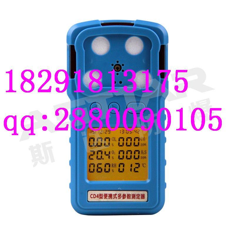 贵州CD4煤矿用多参数测定器斯达防爆CD4测定器厂家价格