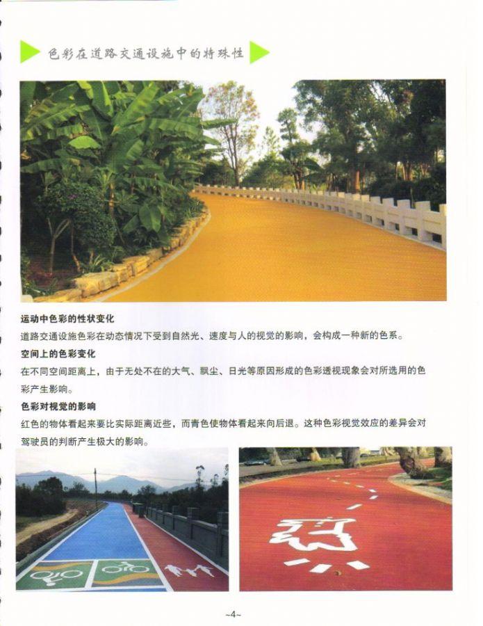 西安彩色陶瓷颗粒路面材料工程供应