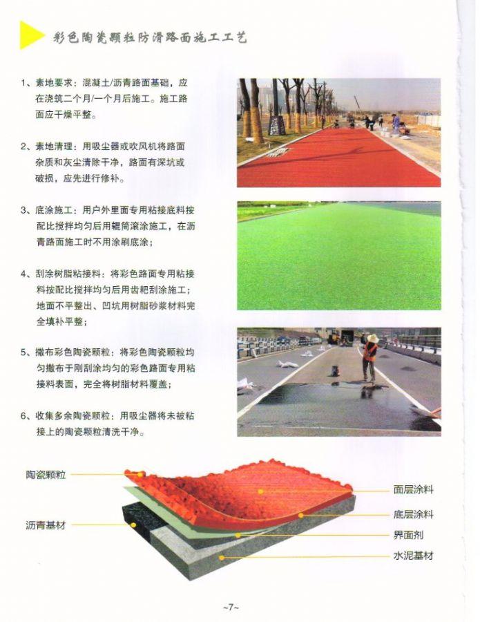商洛环氧地坪陶瓷颗粒路面材料工程一体化