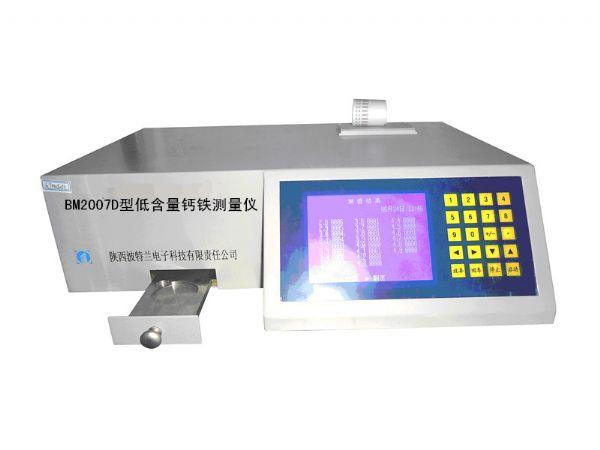 BM2007D型X荧光低含量钙铁测量仪
