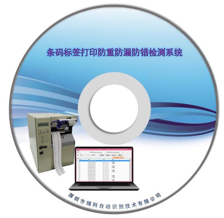 条码标签打印防重复防错检测系统