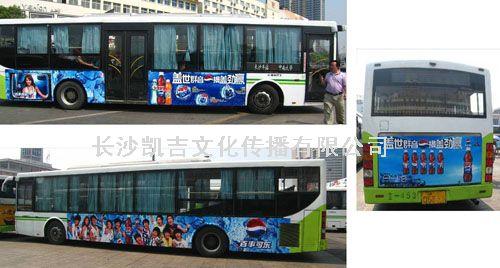 长沙公交车广告—公交车身广告