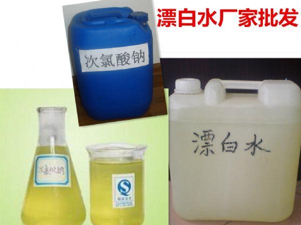 广州漂白水