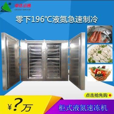 液氮速冻机/柜式液氮速冻机/包子饺子速冻机
