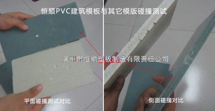 供应北京新型建筑模板,北京塑料建筑模板厂家直销