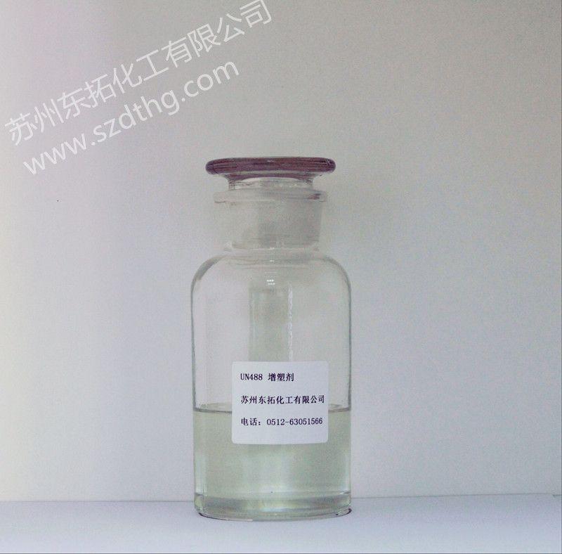 复合环保增塑剂UN488可替代DOP\DINP