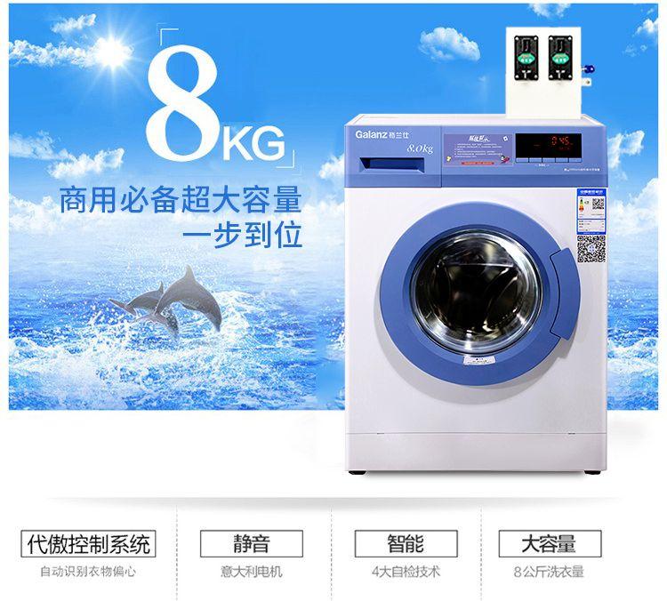 格兰仕8公斤原装商用投币洗衣机全国联保