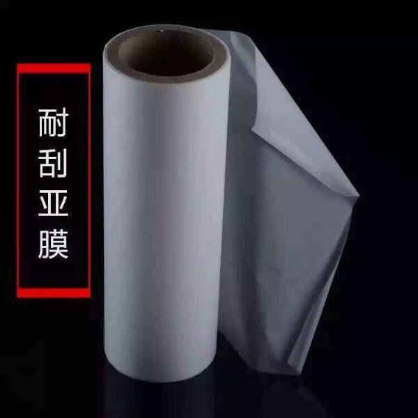包装防刮花胶膜、防刮花哑膜、防刮花光膜、抗刮耐磨胶膜