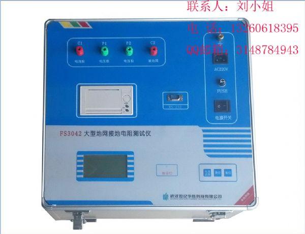 FS3042地网接地阻抗测试仪