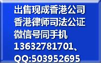 办理香港公证处公证,注册外资公司香港投资注册