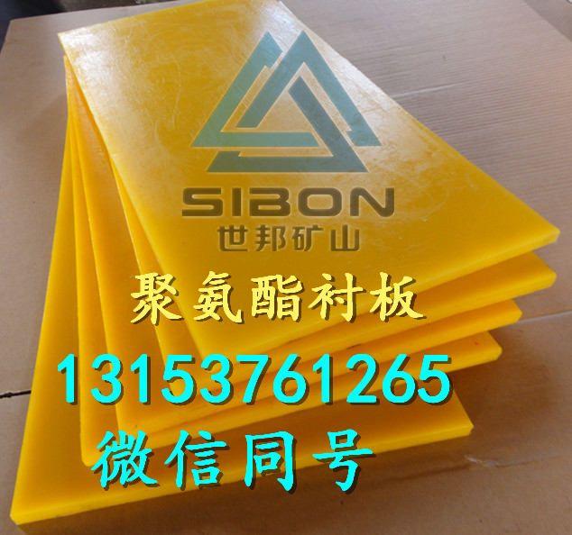 聚氨酯衬板规格高耐磨聚氨酯衬板