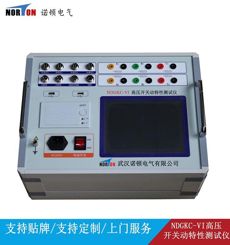 NDGKC-VI高压开关动特性测试仪