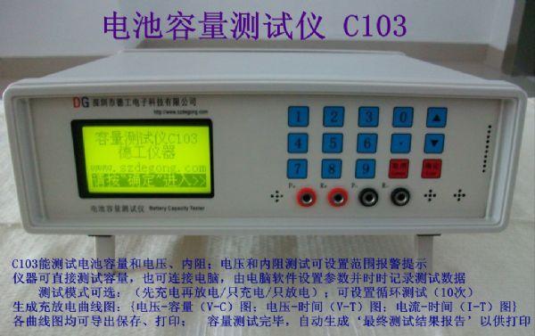 电池容量测试仪电池容量检测仪器C103