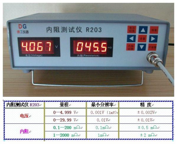 电池内阻测试仪内阻仪18650锂离子聚合物电池电芯电压内阻综合检测仪器R203