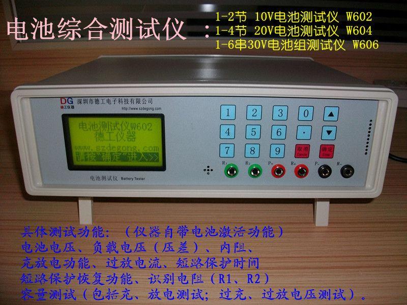 电池检测仪器电池综合测试仪深圳德工W602W604W606