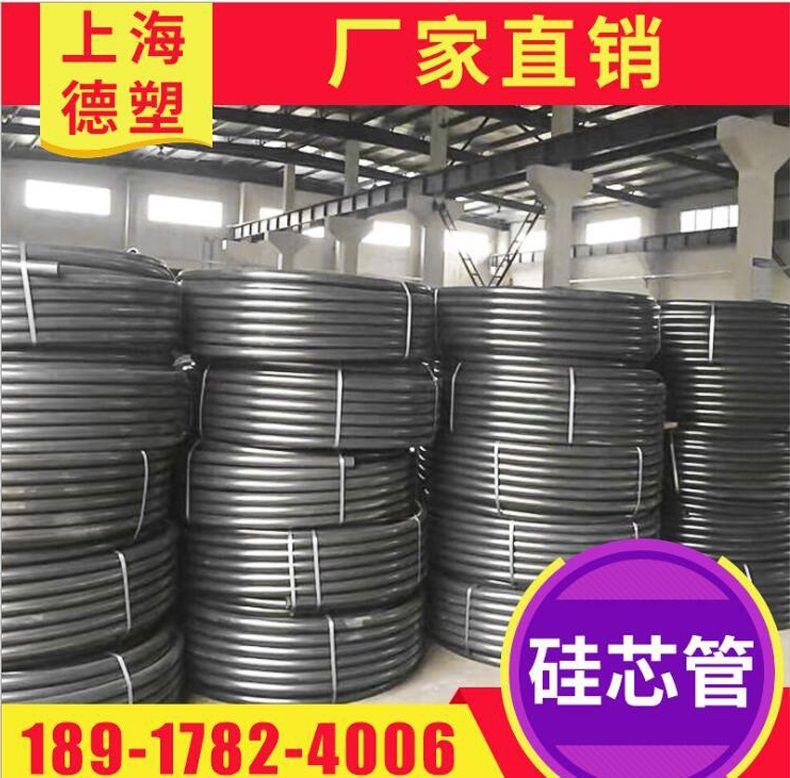 上海厂家供应HDPE高密度聚乙烯硅芯管PE穿线管